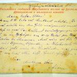 Alwin Metz Feldpost Januar bis Juli 1916: Die Verlegung in ein neues Lager