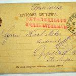 Alwin Metz Feldpost März bis Dezember 1916, item 49