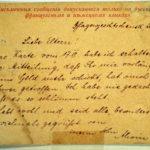 Feldpost Alwin Metz Januar bis September 1917, item 47