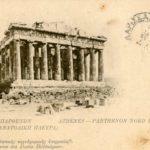 Επιστολικό Δελτάριο 1918