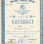 Δίπλωμα εγγραφής Δημητρίου Διονυσίου στον Πολιτικό Σύλλογο Σερρών «Φίλιππος»
