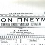 Φωτογραφίες με Σερραίες καλλιτέχνιδες του 1914, item 2