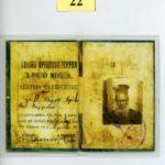 Ταυτότητα Μακεδονικού Αγώνα