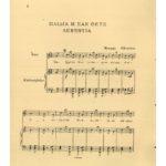 Τα τραγούδια του πολέμου, item 42