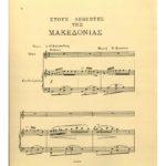 Τα τραγούδια του πολέμου, item 51