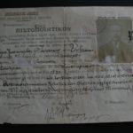Ιστορία του Γεωργίου Κωνσταντινίδη, item 1