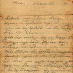 Επιστολή Αντωνίου Πατεράκη προς τον πατέρα του