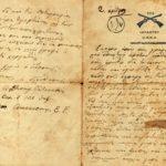 Επιστολές Αντωνίου Πατεράκη προς τους γονείς του - 03