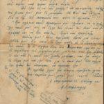 Επιστολή του πατέρα του Αντωνίου Πατεράκη προς το γιό του - 04