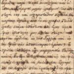 Επιστολή προς τον Αντώνιο Πατεράκη από την αδελφή του - 01