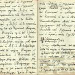 Ημερολόγιο από το Γκέρλιτς