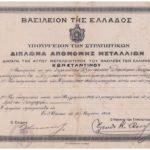 Ο θείος μου, Δημήτρης Βλοντάκης, Τιμητικό Μετάλλιο