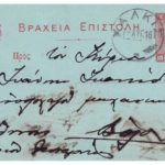 LETTER FROM CHALKIDIKI 1916, item 1