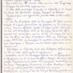 IOANNIS PYROVOLAKIS'S WAR DIARY