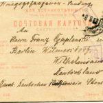 Feldpostkarten von Friedrich Wilhelm Nippa, item 27