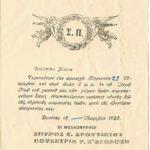Σπύρος Ευθυμίου Δρουσιώτης. Ιστορίες και αντικείμενα από τον Αγωνιστή και Άνθρωπο της Δρούσιας.   , item 5