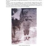 Σπύρος Ευθυμίου Δρουσιώτης. Ιστορίες και αντικείμενα από τον Αγωνιστή και Άνθρωπο της Δρούσιας.   , item 21