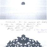 Σπύρος Ευθυμίου Δρουσιώτης. Ιστορίες και αντικείμενα από τον Αγωνιστή και Άνθρωπο της Δρούσιας.   , item 22