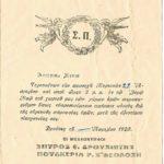 Σπύρος Ευθυμίου Δρουσιώτης. Ιστορίες και αντικείμενα από τον Αγωνιστή και Άνθρωπο της Δρούσιας.   , item 85