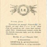 Σπύρος Ευθυμίου Δρουσιώτης. Ιστορίες και αντικείμενα από τον Αγωνιστή και Άνθρωπο της Δρούσιας.   , item 104