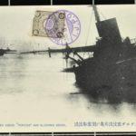 PH074 František Tuháček, pohlednice námořníka, item 6