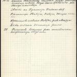Starptautisko notikumu hronoloģiski pieraksti. 1914-1927., item 41