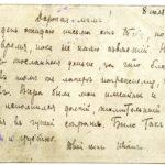 Karagūstekņa Jāņa Fārta sūtīta Sarkanā Krusta pastkarte no karagūstekņu nometnes Spracernā (Spratzern bei St.Polten)