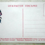 Russian-made Serbian National Anthem charity postcard, item 2