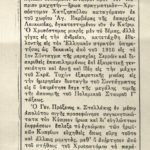 Άρθρο Παρασημοφόρησης και Πολεμικός Σταυρός Τιμής Χρυσόστομου Χατζηπαύλου  (Corporal of Greek Army)