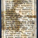 Φωτογραφία του Γεώργιου Παντελή Παρτού (Macedonian Mule Corps - MMC), item 2