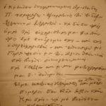 Ο Μακεδονομάχος Λοχίας Αριστείδης Παναγιώτη Τζιάμαλης από το Μάσσαρι , item 4