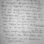 Ο Μακεδονομάχος Λοχίας Αριστείδης Παναγιώτη Τζιάμαλης από το Μάσσαρι , item 8