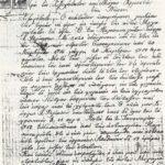 Το γράμμα των γονέων του ημιονηγού Γιώργιου Χατζηφιλίππου προς τον κυβερνήτη της Κύπρου στις 19 Ιανουαρίου 1918 (Macedonian Mule Corps - MMC 5624)