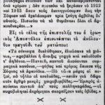 Δημοσιευμένες επιστολές Κυπρίων αγωνιστών του Α' Παγκοσμίου Πολέμου από το μέτωπο μέσα από απόσπασμα της  εφημερίδας
