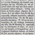 Η συμβολή των Κυπρίων γυναικών στον Α' Παγκόσμιο Πόλεμο., item 1
