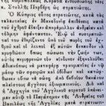 Παρασημοφόρηση του Κυπρίου πολεμιστή Στυλλή Παρβέρη. Ανακοίνωση από την εφημερίδα